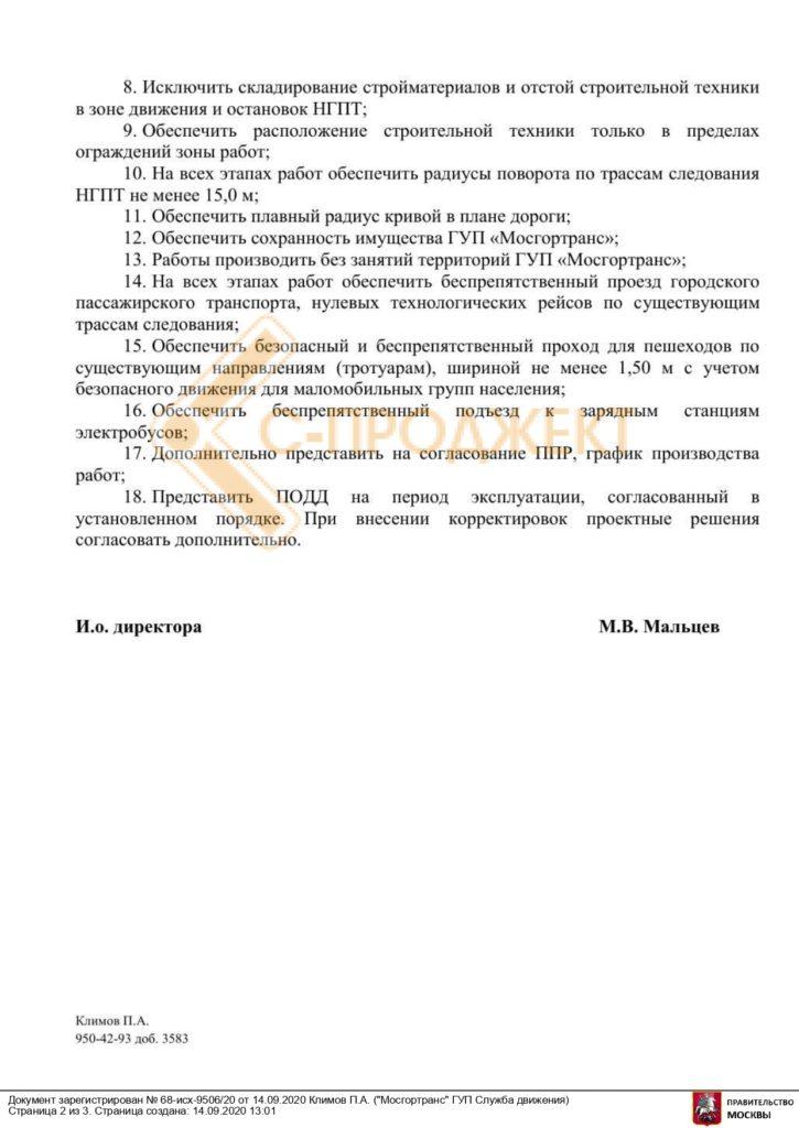 Согласование с Мосгортранс ПОДД и ПОС