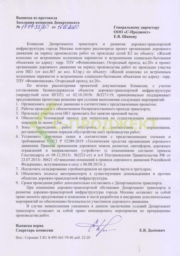 согласование подд- выписка МВК