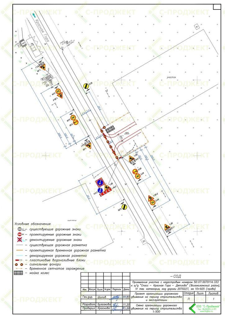 Проектная документация на организацию дорожного движения