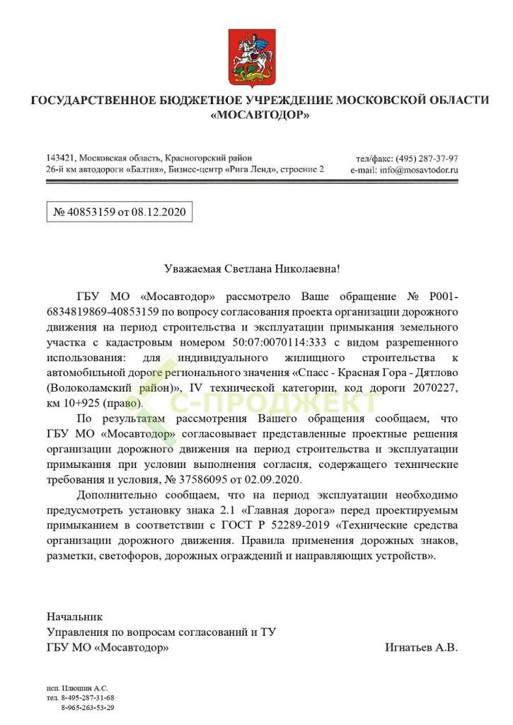 согласование мосавтодор