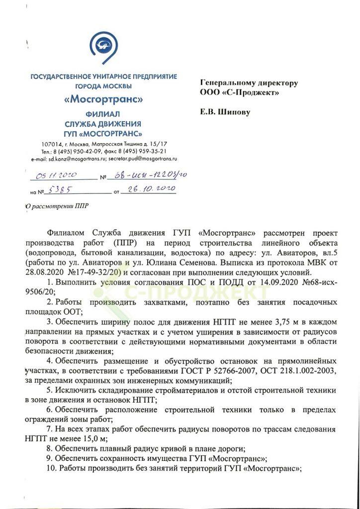 согласование ппр для получения ордера ОАТИ