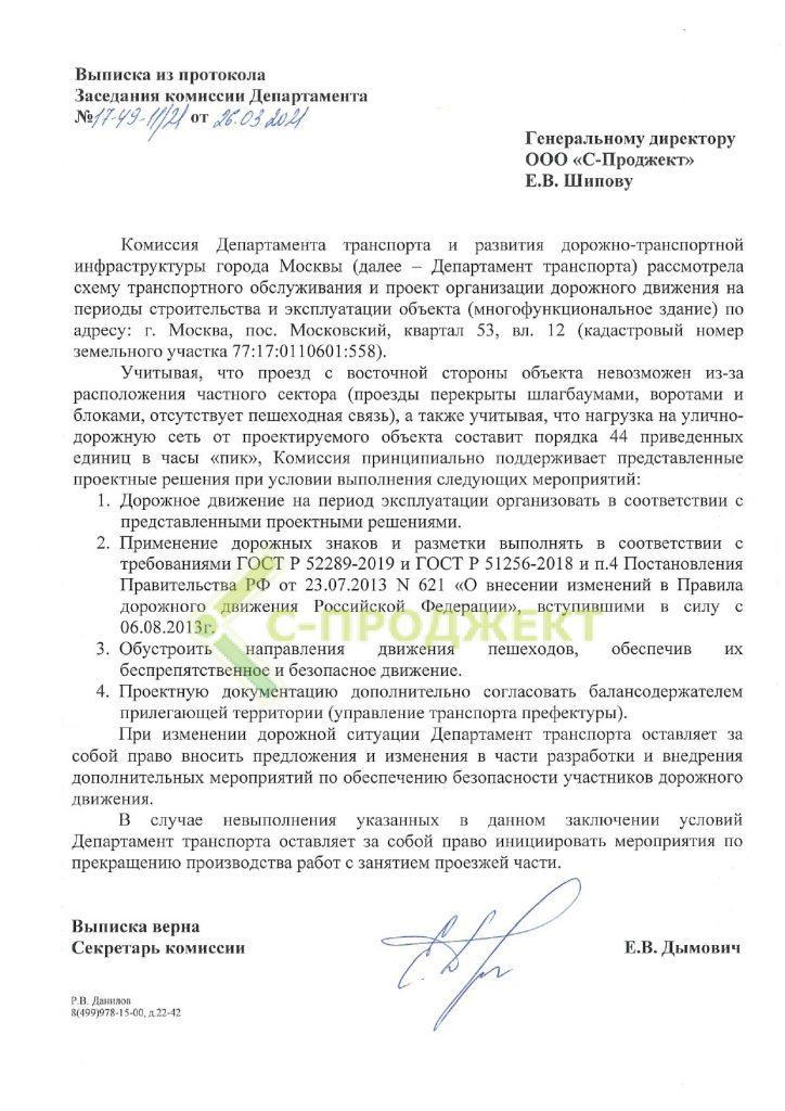 Согласование Схемы транспортного обслуживания в Москве