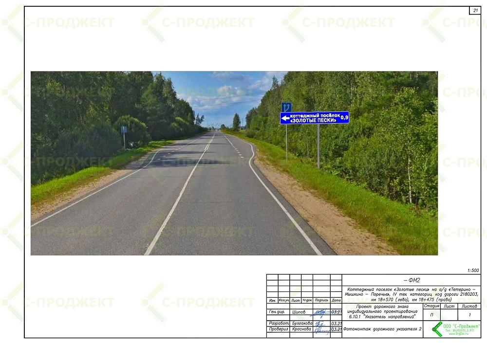 проект организации дорожного движения на установку дорожного знака