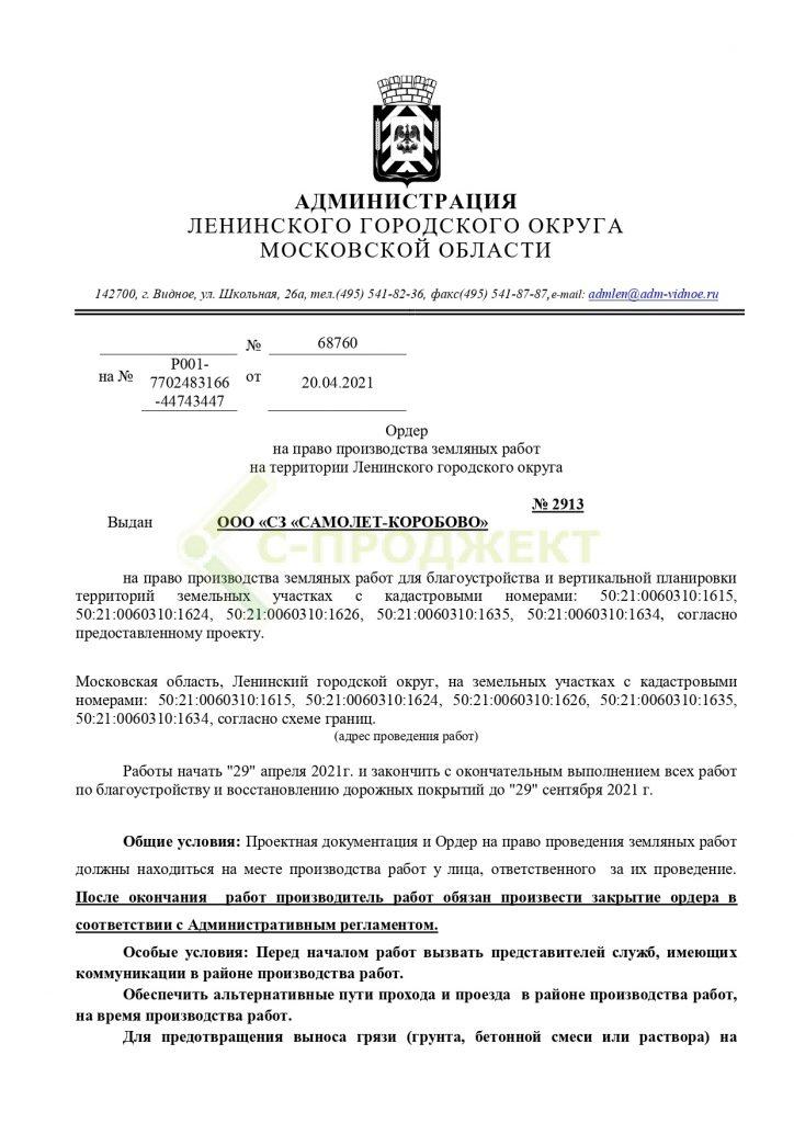 ордер на земляные работы в московской области